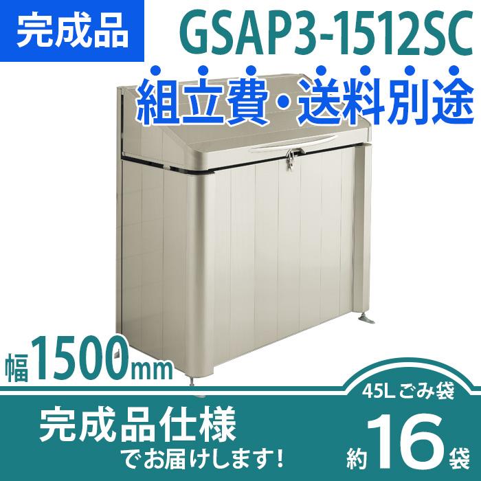 AP3型|GSAP3-1512SC|完成品