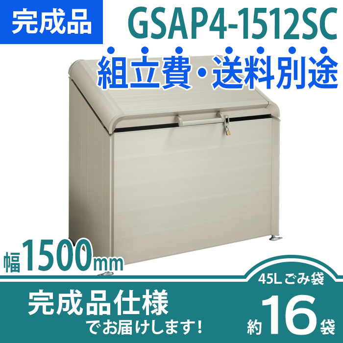AP4型|GSAP4-1512SC|完成品