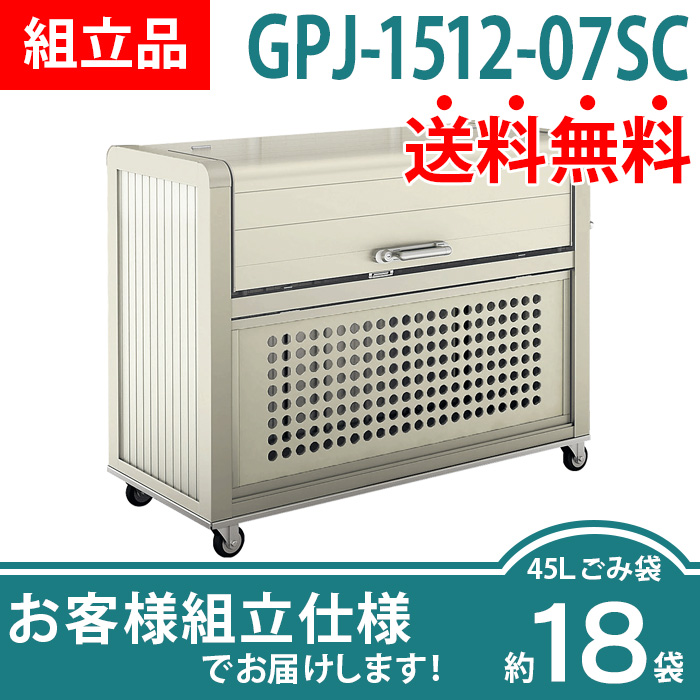 PJ型|GPJ-1512-07SC|組立品