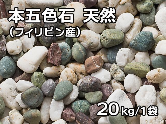 本五色石 天然(フィリピン産) 20kg