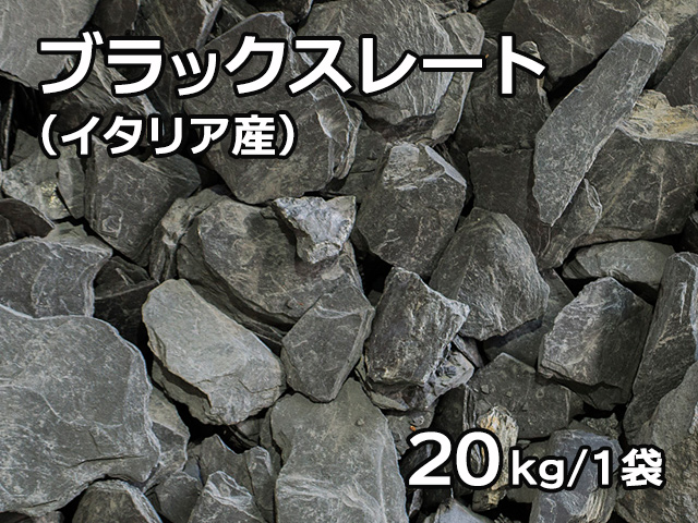 ブラックスレート(イタリア産) 20kg