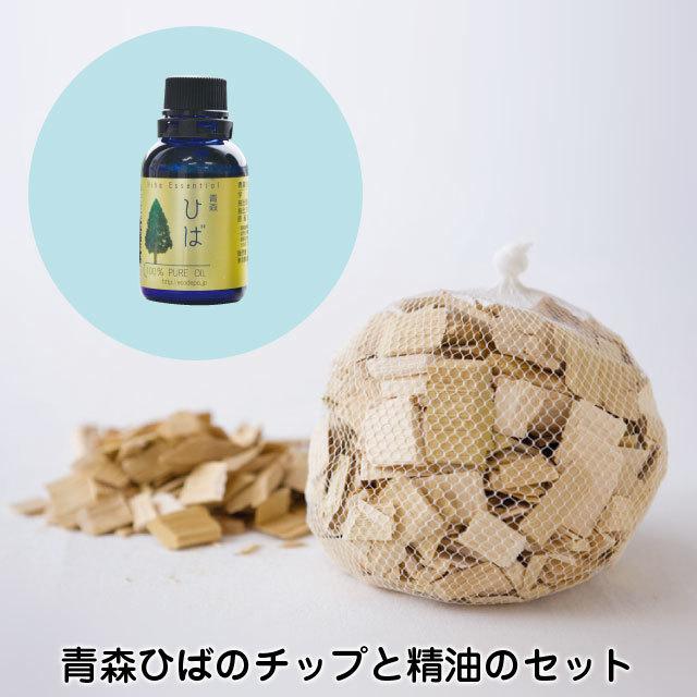 青森ひばチップ&精油セット_01