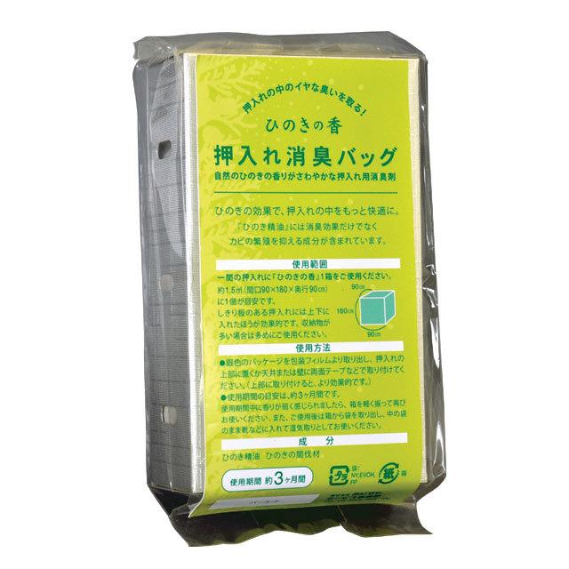 ひのきの香り 押入れ消臭バッグ(2個セット)
