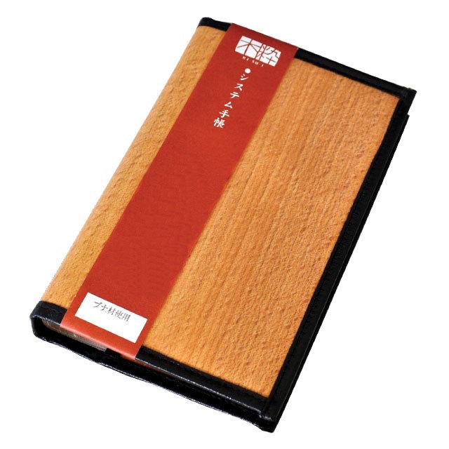 ブナのシステム手帳