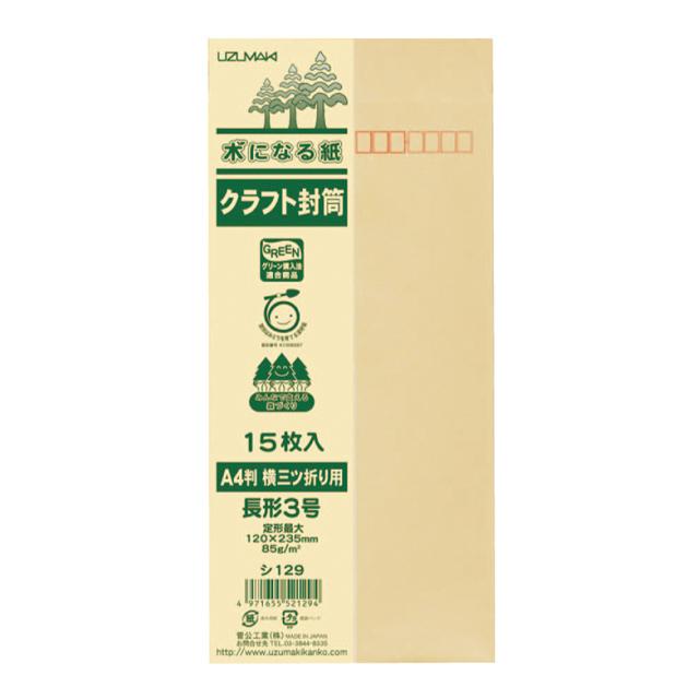 木になる紙 封筒 長型3号・15枚入×2