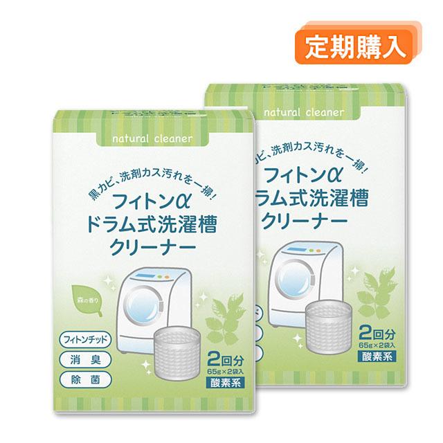 フィトンαドラム式洗濯槽クリーナー×2箱 定期購入用