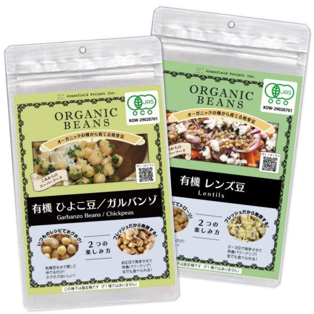 育てる発芽豆 レンズ豆ひよこ豆セット