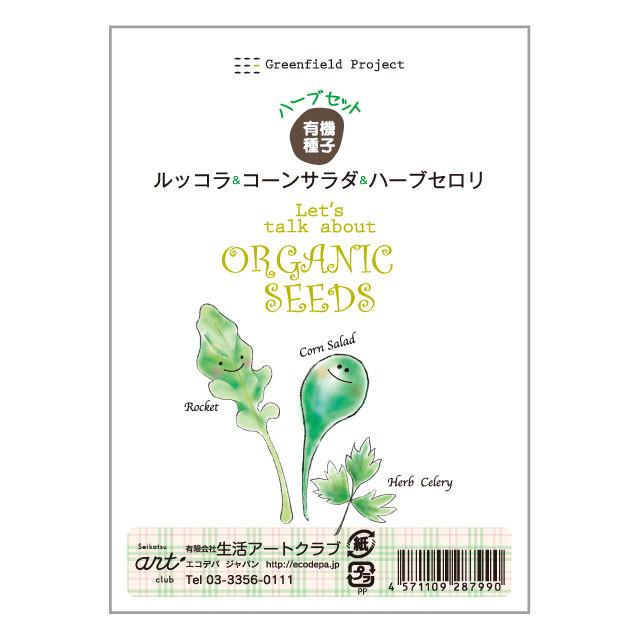 有機種子ハーブセットa_01