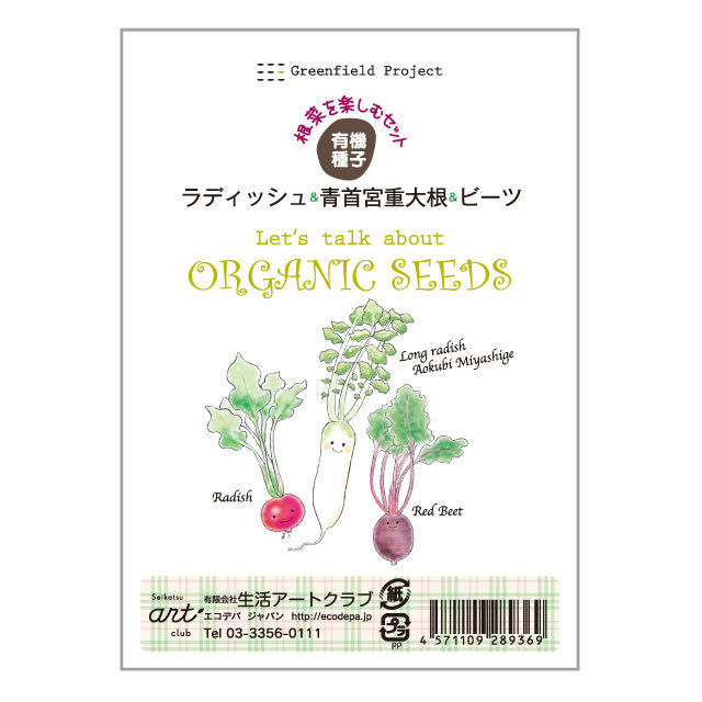 有機種子根菜セット_01
