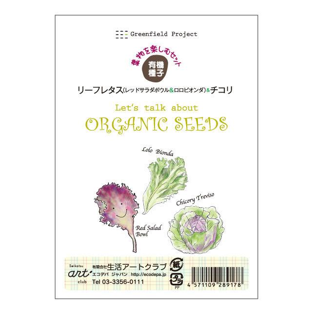 有機種子葉ものセット_01
