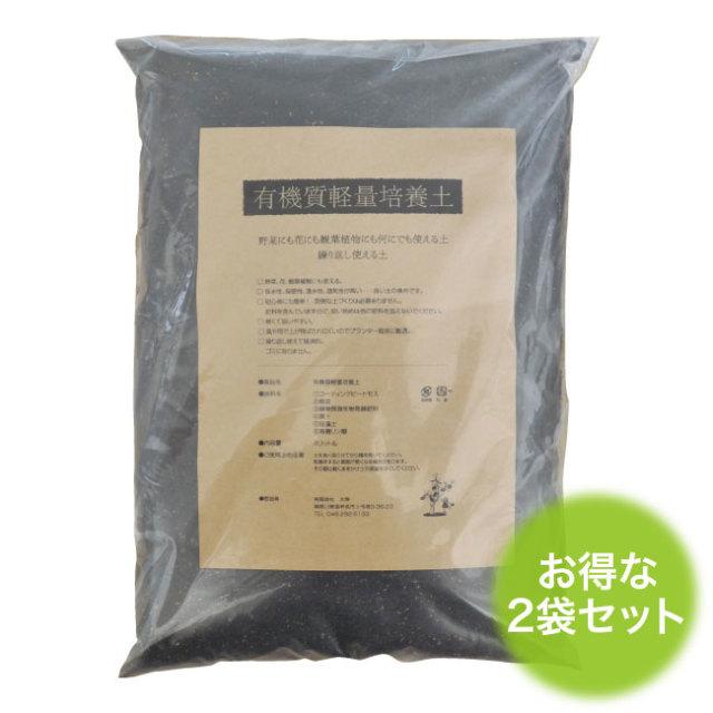 有機質軽量培養土2袋