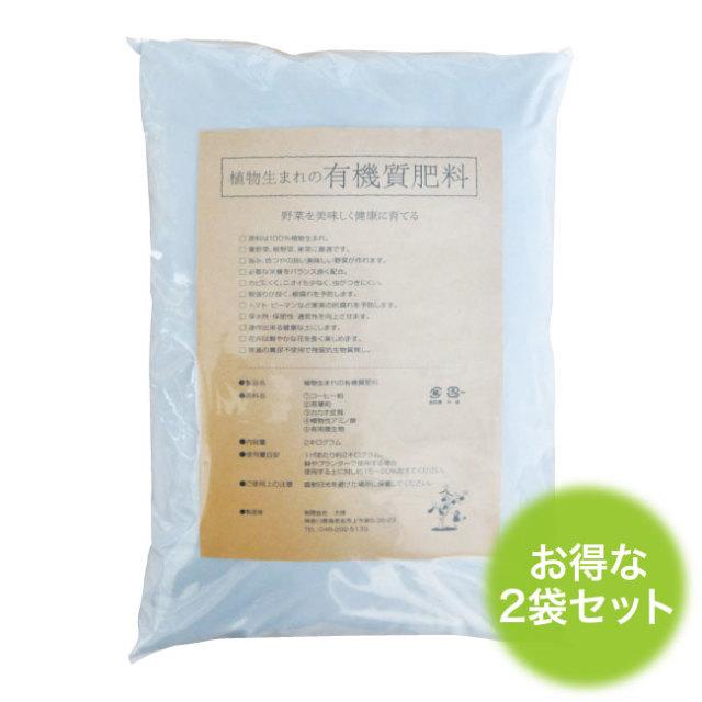 植物生まれの有機質肥料2袋