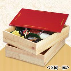 【和歌山県産ヒノキ使用】間伐材 二段重箱 変根来(かわりねごろ)