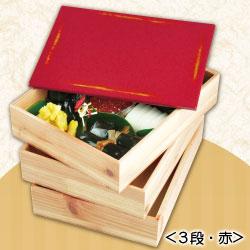 【和歌山県産ヒノキ使用】間伐材 三段重箱 変根来(かわりねごろ)