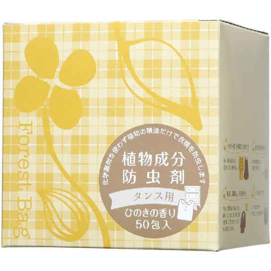 【衣類の防虫】 植物成分防虫剤タンス用 50包 ひのきの香り 【お得用】