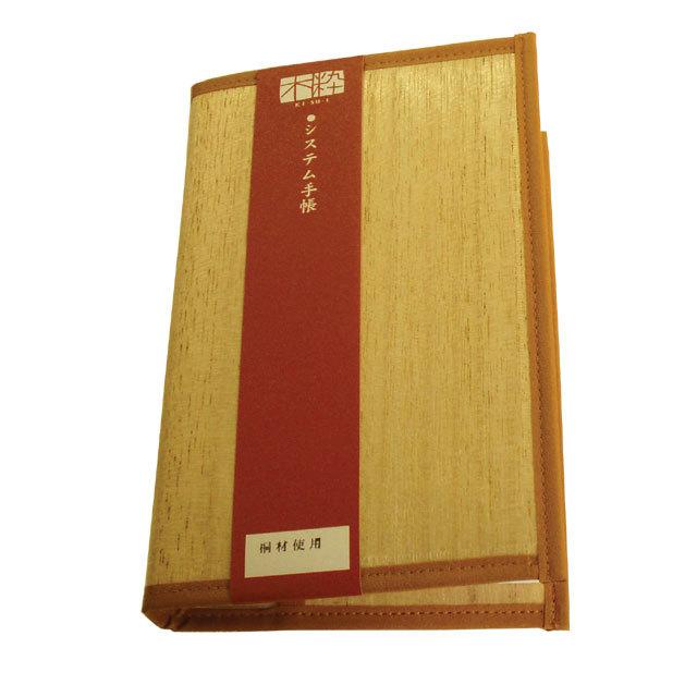 桐のシステム手帳