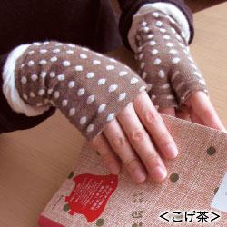 オーガニックコットン 水玉短手袋