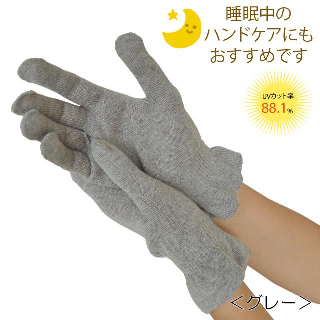 オーガニックコットン UVカットエステ手袋