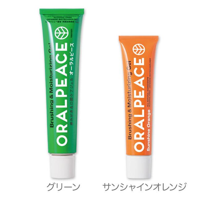 オーラルピース 歯磨き&口腔ケアジェル