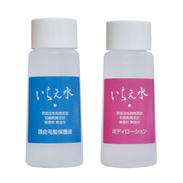 いちえサンプルセット(頭皮毛髪保護液・いちえ水ボディローション)