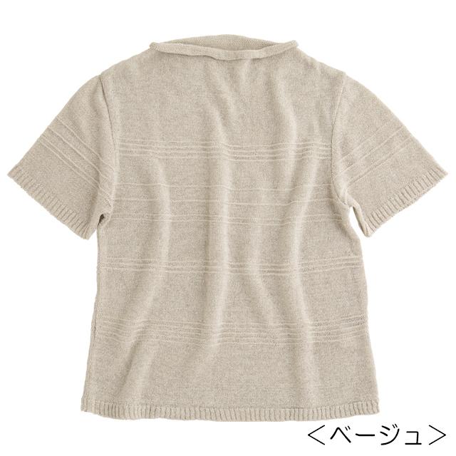 【笹からうまれた繊維】SASAWASHI ささ和紙 ロール衿プルオーバー
