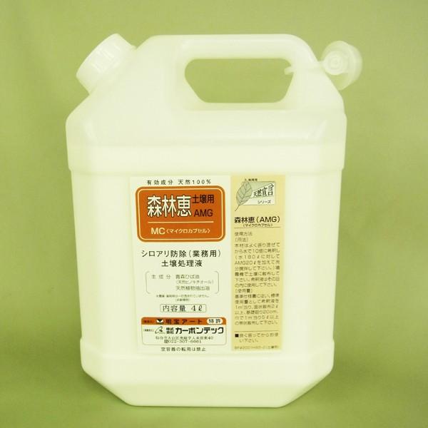 化学薬剤不使用シロアリ防除剤土壌用、森林恵MC 4L