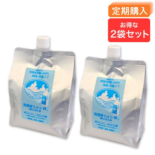 洗濯用フィトンα つめかえ用×2袋 定期購入用
