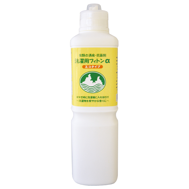 【洗濯用消臭・抗菌剤】洗濯用フィトンαエコタイプ【植物の力で洗濯物の臭いをオフ!】