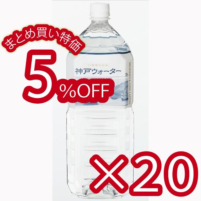 神戸ウォーター 布引の水 2L×20本
