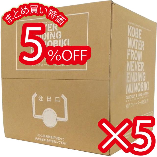 神戸ウォーター 布引の水 20L×5ケース