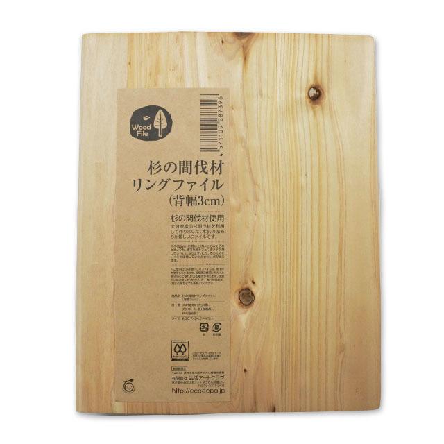 スギの間伐材リングファイル