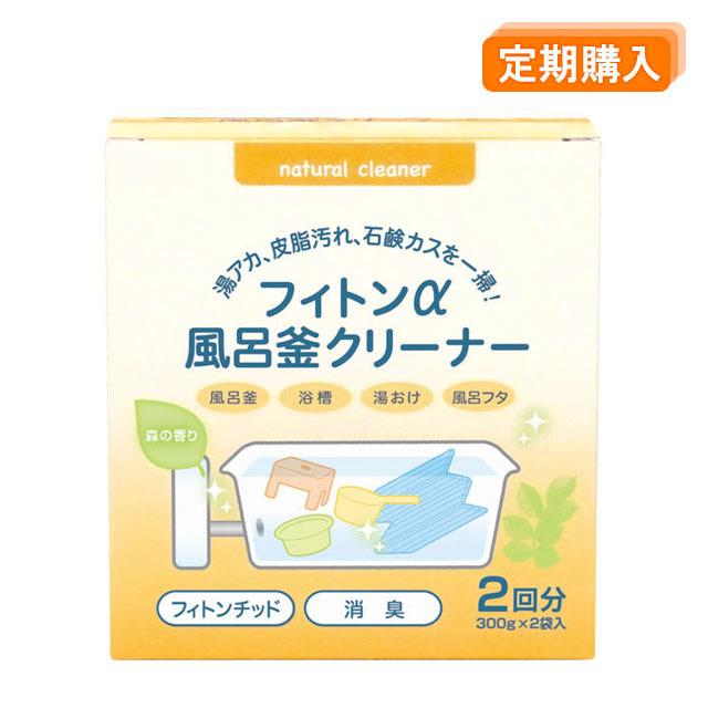 定期購入用・フィトンα 風呂釜クリーナー