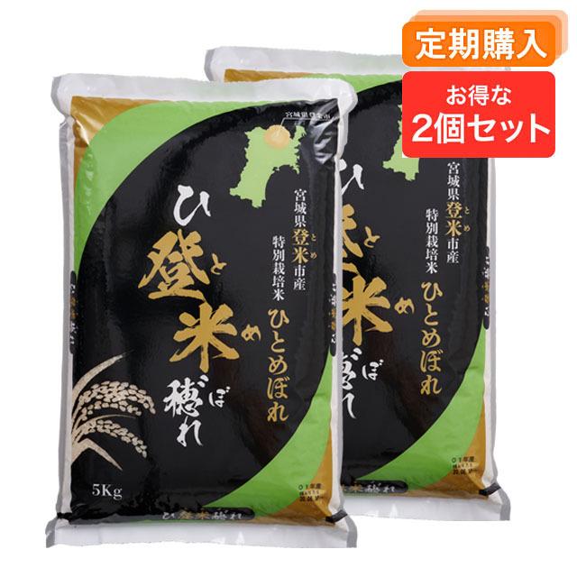 【定期購入用】宮城県登米産ひとめぼれ【5kg×2個】
