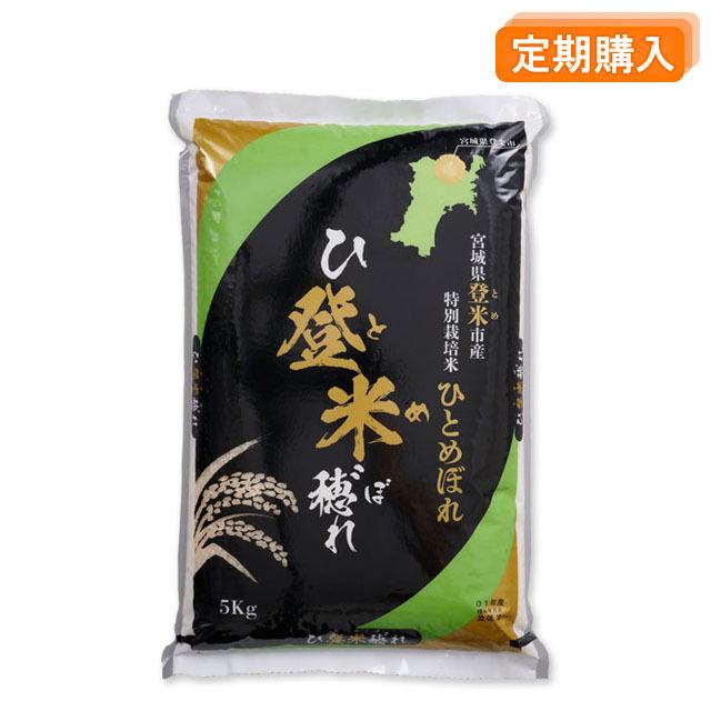 【定期購入用】宮城県登米産ひとめぼれ【5kg】