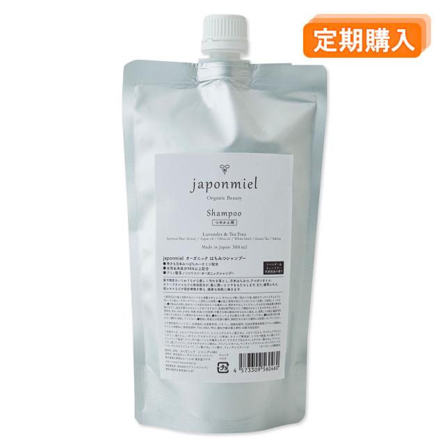 【定期購入用】japonmiel オーガニック はちみつシャンプー 詰替用300ml