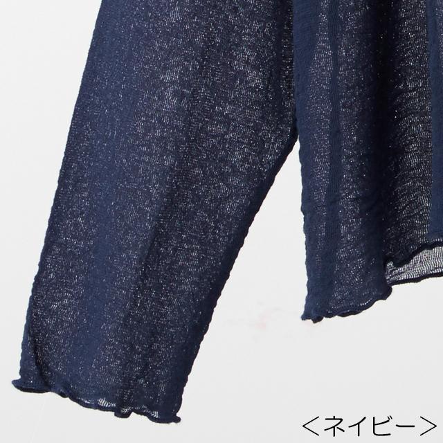 オーガニックコットン  紗織(さおり)カーディガン