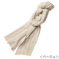 【笹からうまれた繊維】SASAWASHI ささ和紙 ニットストール