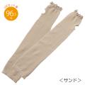 【笹からうまれた繊維】SASAWASHI ささ和紙 アームカバー【紫外線カット】