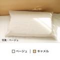 【笹からうまれた繊維】SASAWASHI ささ和紙  枕カバー(大)43×63cm