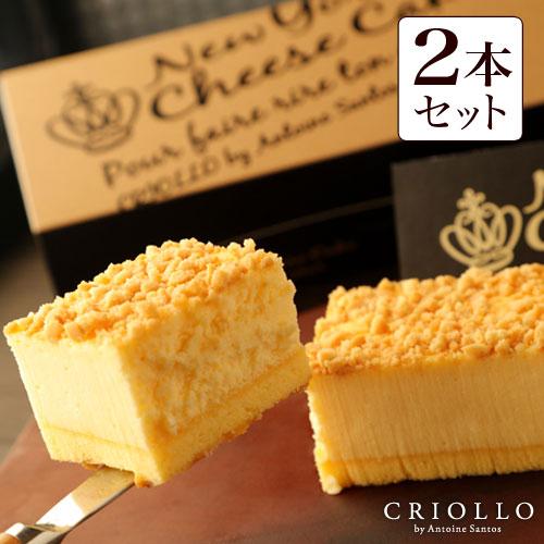 ニューヨーク・チーズケーキ2本セット