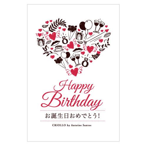 メッセージカード(誕生日)