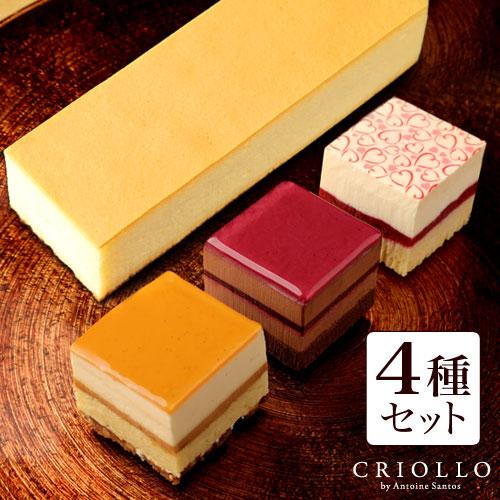 クリオロ食べ比べケーキ4種セット
