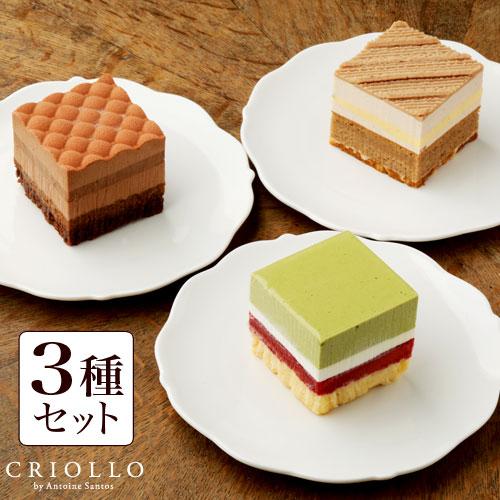 クリオロ食べ比べケーキ3種セット(秋)