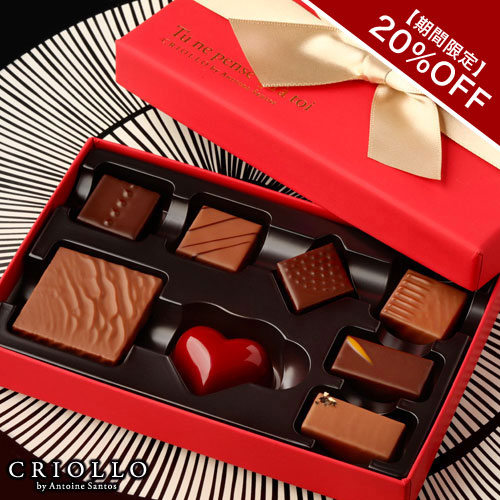 チョコレート20%OFF