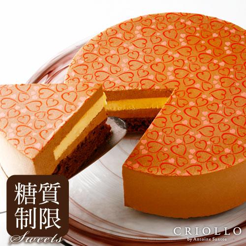 【糖質制限】スリム・ショコラ5号(直径15cm)(冷凍便)