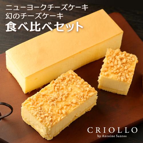【2本セット】ニューヨークチーズケーキ+幻のチーズケーキ食べ比べセット(長方形)【冷凍便】【9時までの注文で当日出荷可】