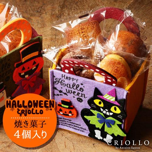 ハロウィンミニトートバッグ(かぼちゃ) 焼き菓子5個入り【常温便】 ハロウィン 焼き菓子 ヨーヨーマカロン フィナンシェ プチショコラ