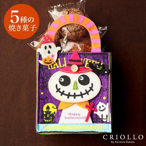 ハロウィンギフトミニトートバッグ (ゴースト)焼き菓子5個セット 【常温便】 ハロウィン 焼き菓子 ヨーヨーマカロン フィナンシェ プチショコラ