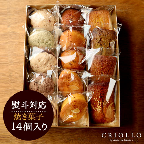 【焼き菓子】大箱セット 詰め合わせ14個入り【冷凍便・冷蔵便】