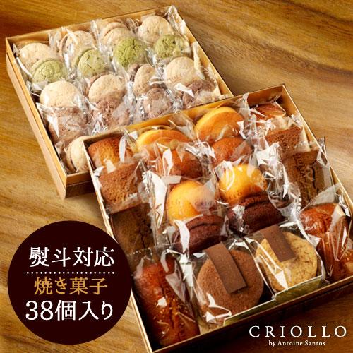 焼き菓子二段重箱